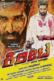 Kireeta (2020) Hindi Dubbed