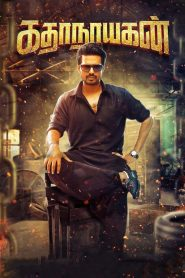 Dashing Hero (Katha Nayagan) HD Hindi Dubbed Watch Online & Download