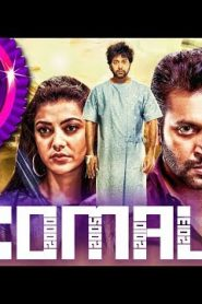 Comali (2020) Hindi Dubbed