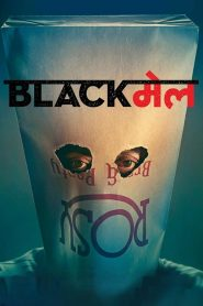 Blackmail (2018) HD Full Movie Watch Online