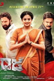 Dhwaja (2018) HD Hindi Dubbed Full Movie Watch Online